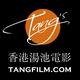 香港汤池电影工作室