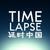 TimeLapse中国