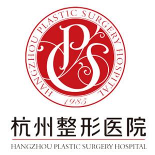 杭州市整形医院
