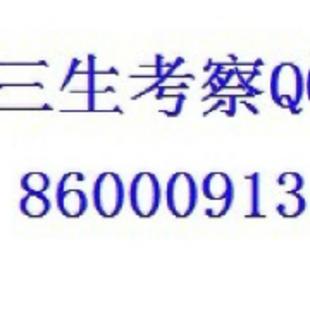 三生中国北京公司
