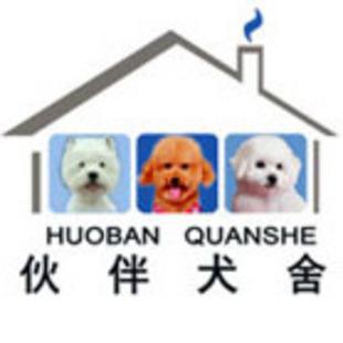 北京伙伴犬舍