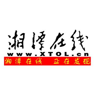 湘潭online