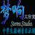 梦响工作室-Stereo_Studio