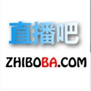 zhiboba直播吧