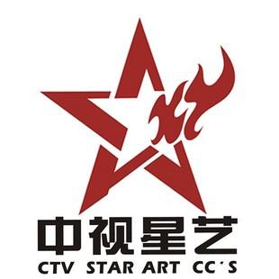CTV中视星艺