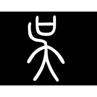 WUU冥王星多吴语
