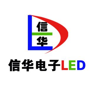 信华LED
