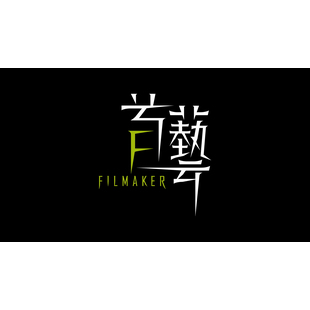 Filmaker首艺广告