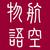 航空物语weibo