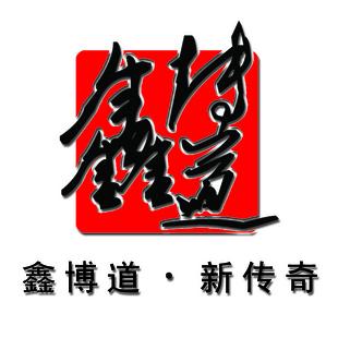 鑫博道文化传播