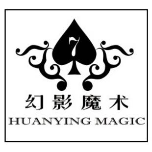 幻影魔术道具