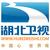 湖北卫视直播网