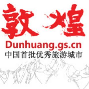 敦煌-中国首批优秀旅游城市