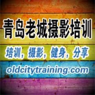 青岛老城摄影培训