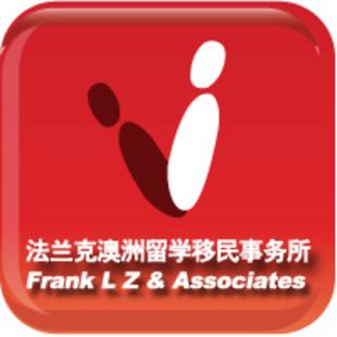 法兰克澳洲留学移民事务所