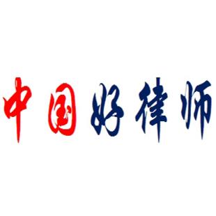 中国好律师