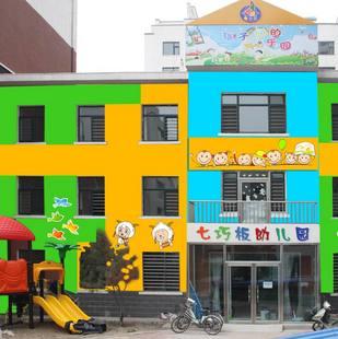 七巧板国际幼儿园