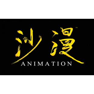 苏州沙漫动画制作公司