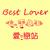 BestLoverLJoe爱恋站