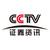 CCTV证券资讯