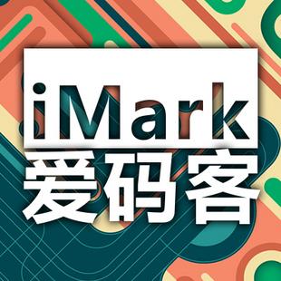 iMark爱码客
