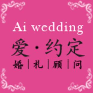 郑州爱约定婚礼顾问