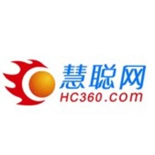 慧聪网HC360