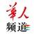 华人频道第一频道