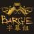 Bargie字幕组