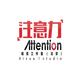 北京注意力视觉工作室