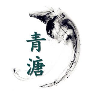 青溏歌舞团