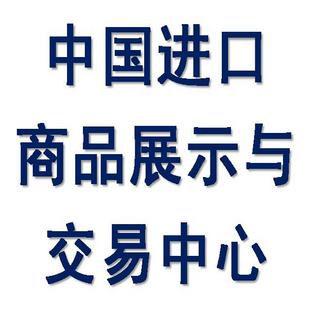 中国进口商品展示与交易中心