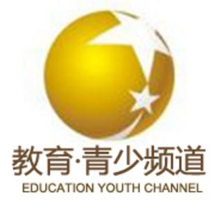 辽宁广播电视台教育青少频道