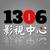 1306影视中心
