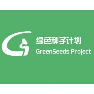 绿色种子计划