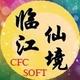 CFCSOFT临江仙境