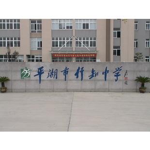 平湖市行知中学