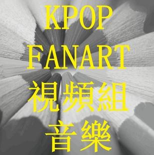 KFA吧視頻組_音樂