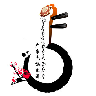 广东民族乐团