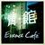 EssenceCafe