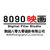 8090映画公社