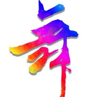 北京圣华舞蹈团