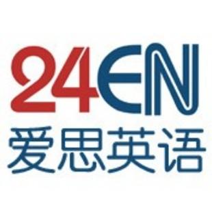 爱思英语24en