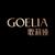 GOELIA_歌莉娅