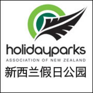 新西兰假日公园协会