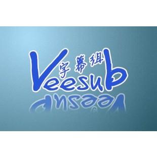 Veesub字幕组