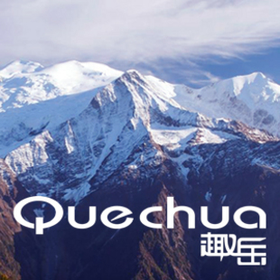 迪卡侬徒步品牌趣岳Quechua