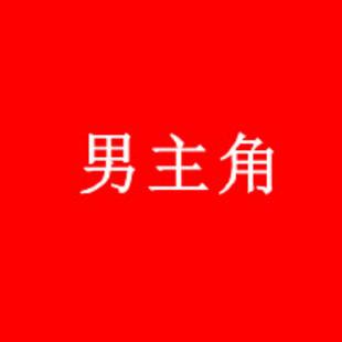 男主角--Q--562945141