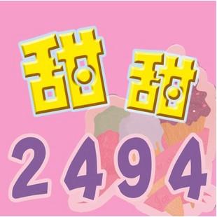 甜甜2494