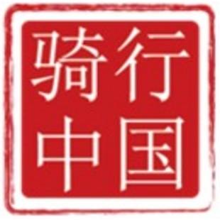骑行中国爱心之旅
